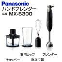 【MX-S300(K)】パナソニック(Panasonic) ハンドブレンダー(ブレンダー・チョッパー・泡立て器)【RCP】 MX-S300-K