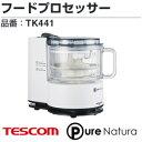 【TK441(W)】テスコム フードプロセッサー ピュアナチュラ(Pure Natura) きざむ・混ぜる・おろす【RCP】TESCOM TK441-W