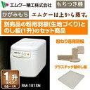 (RM-101SN)【限定セット品:粉用羽根付き】エムケー精...