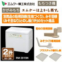 (RM-201SN)【限定セット品:粉用・みそ羽根付き】エムケー精工 マイコンもちつき機(餅つき機・餅つき器)かがみもち(2升タイプ)【RCP】MK RM-201SN+(粉用羽根1みそ羽根1のし板2)