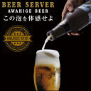 【送料無料】【DBS-17(BR)】泡ひげビアー 缶ビールサーバー 家庭用 超音波式 クリーミーな泡【RCP】ドウシシャ DBS-17BR(ブラウン)