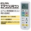 【ゆうパケットお届け】【代引不可】【RC22AC】ELPA(朝日電器) エアコン専用簡単リモコン(エアコンリモコン) 国内主要メーカー13社対応【RCP】 RC-22AC