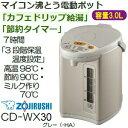 CD-WX30(HA)象印 マイコン沸とう 電動ポット(沸騰ジャーポット、電動ポット) 容量3.0L【RCP】 CD-WX30-HA