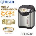 【PIB-A220(T)】タイガー魔法瓶 蒸気レスVE電気まほうびん 電気ポット・電動ポット とく子さん【RCP】TIGER 容量2.2L PIB-A220-T