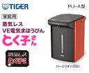 タイガー魔法瓶(TIGER) 蒸気レスVE電気まほうびん(電気ポット・電動ポット) とく子さん【RCP】容量3.0L PIJ-A300-DS