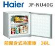 【オススメ】Haier(ハイアール) 1ドア冷凍庫[小型冷凍庫、ミニ冷凍庫、家庭用フリーザー] 前開き 直冷式 38リットル【RCP】 JF-NU40G-S