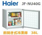 Haier(ハイアール) 1ドア冷凍庫[小型冷凍庫、ミニ冷凍庫、家庭用フリーザー] 前開き 直冷式 38リットル【RCP】【0824楽天カード分割】 JF-NU40G-S