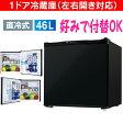 【オススメ】小型冷蔵庫(1ドア冷蔵庫) 右開き・左開き対応 46リットル 直冷式冷蔵庫 新生活(一人暮らし)に【RCP】ブラック色 WR-1046(BK)