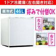 【送料無料】小型冷蔵庫(1ドア冷蔵庫) 右開き・左開き対応 46リットル 直冷式冷蔵庫 新生活(一人暮らし)に【RCP】【0824楽天カード分割】 WR-1046
