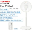 東芝 扇風機(リビング扇/サーキュレーター) リモコン・タイマー付き/微風(ふわり風)【RCP】TOSHIBA F-ALT55(W)