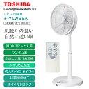 東芝 扇風機(リビング扇/サーキュレーター) リモコン・タイマー付き/微風(ふわり風)【RCP】TOSHIBA F-YLW55A(W)