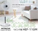 【HEF110M】日立(HITACHI) 扇風機(リビング扇・サーキュレーター・送風機) 30cm 8枚羽根タイプ【RCP】 HEF-110M