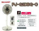 PJ-G2DBG(C)シャープ プラズマクラスター扇風機 3Dファン(DC扇風機・DCサーキュレーター・DCモーター) コードレス対応(充電式)【RCP】SHARP PJ-G2DBG-C
