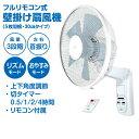 【扇風機 壁掛け】ReeD リモコン式壁掛け扇風機 直径30cm/5枚羽根[壁掛扇風機/壁掛け扇/サーキュレーター/送風機]【RCP】HONOBE ホワイト RD-BRK3020FW