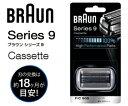 ブラウン(BRAUN) 交換用替刃・替え刃 シリーズ9用・Series9 内刃一体型カセット【RCP】 F/C90S(シルバー)