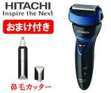 【おまけ付き】【RM-LF750AD】日立 メンズシェーバー・電動ひげそり・電気シェーバー 4枚刃タイプ【RCP】HITACHI S-BLADE RM-LF750(AD)+鼻毛カッター