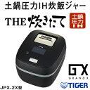 【送料無料】JPX-102XKS タイガー 炊飯器 5.5合 グランエックス THE炊きたて 本土鍋 圧力IH炊飯器・圧力IH炊飯ジャー【RCP】TIGER GRANDX シルキーブラック JPX-102X-KS