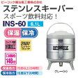 ピーコック ステンレスキーパー(ジャグ/水筒/タンク)広口タイプ 容量(6.1L)【RCP】グレー INS-60(H)