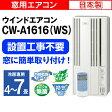 【オススメ】窓用エアコン コロナ(CORONA) ウインドエアコン[窓エアコン、ドレン水除菌、換気機能、マイナスイオン] 6畳用【RCP】 CW-A1616(WS)