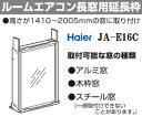Haier(ハイアール) 窓用エアコン用延長枠【RCP】 JA-E16C