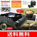 【送料無料】【CBODX1】イワタニ(Iwatani) カセットフー タフまる タフまる 日本製
