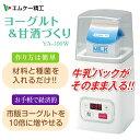 【送料無料】ヨーグルトメーカー 甘酒メーカー 自家製発酵食品...