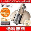 【送料無料】Cornet(コロネ) ヒートサイクロン(温風&吸引) EC-HX150(N) サイクロ