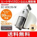 【送料無料】EC-HX150(W) Cornet(コロネ) ヒートサイクロン(温風&吸引) EC-HX150(W