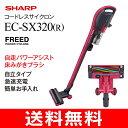 【送料無料】EC-SX320(R) SHARP(シャープ) FREED コードレスサイクロン掃除機(コードレスクリーナー) スティックタイプ【RCP】レッ..