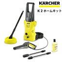 【送料無料】ケルヒャー 高圧洗浄機 家庭用 ベランダ掃除 洗車 外壁掃除に【RCP】KARCHER K2ホームキット