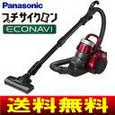 【送料無料】パナソニック(Panasonic) ダブルメタル プチサイクロン サイクロン式掃除機(サイクロンクリーナー)【RCP】 MC-SR33G-R