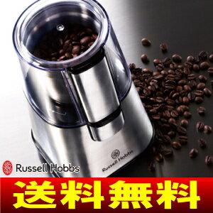 【送料無料】ラッセルホブス(Russell Hobbs) コーヒーグラインダー(電動コーヒーミル)【RCP】 7660JP