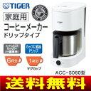 【送料無料】タイガー魔法瓶(TIGER) コーヒーメーカー ドリップ式 直接マグカップOK【RCP】 ACC-S060-W