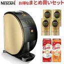 【送料無料】ネスカフェ バリスタ バリスタ50 コーヒーメー...
