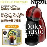【MD9744(PR)セット販売】【送料無料】NESCAFE(ネスカフェ) ドルチェ グスト Piccolo Premium(ピッコロ プレミアム) 本体(コーヒーメーカー)【RCP】ワインレッド MD9744-PR+ルワンダ