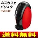 【送料無料】ネスカフェ バリスタ 本体 コーヒーメーカー【RCP】 PM9631-R...