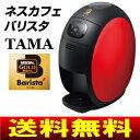 【送料無料】【SPM9633R】ネスカフェ 新型バリスタ TAMA 本体 コーヒーメーカー【RCP】レッド色 SPM9633-R