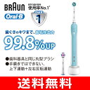 【送料無料】ブラウン(BRAUN) 充電式電動歯ブラシ オーラルB(Oral-B) PRO500【RCP】 D165231UAW
