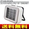 【送料無料】電気暖房器具 コンパクトセラミックヒーター(足元ヒーター) 小型・ミニ【RCP】 CHQ-601(IV)