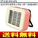 【送料無料】電気暖房器具 コンパクトセラミックヒーター(足元ヒーター) 小型・ミニ【RCP】 CHQ-601(PK)