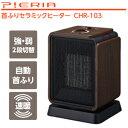 【送料無料】【CHR-103DWD】ミニセラミックファンヒーター(電気暖房機・電気ストーブ) 小型・コンパクトタイプ【RCP】ドウシシャ ピエリア(Pieria) CHR-103(DWD)