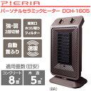 【送料無料】セラミックファンヒーター(電気暖房機・電気ストーブ) 小型・コンパクトタイプ【RCP】ドウシシャ ピエリア(Pieria) DCH-1605(BR)