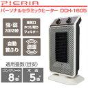 【送料無料】セラミックファンヒーター(電気暖房機・電気ストーブ) 小型・コンパクトタイプ【RCP】ドウシシャ ピエリア(Pieria) DCH-1605(IV)