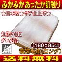 【送料無料】【日本製】電気毛布 ロングサイズ 電気敷き毛布 ...