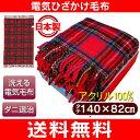 【期間限定ポイント5倍】【送料無料】電気毛布 電気ひざ掛け毛布 ふっくら柔らかい暖