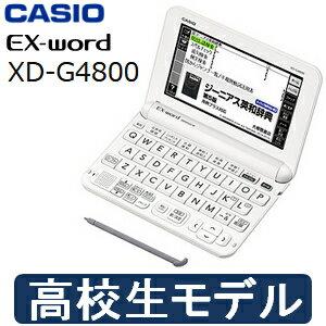 【送料無料】【高校生向けモデル】【XD-G4800(WE)】カシオ 電子辞書 エクスワード XDG4800WE【RCP】CASIO EX-word ホワイト XD-G4800WE