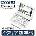 【送料無料】【イタリア語学習モデル】【XD-G7400】カシオ 電子辞書 エクスワード【RCP】CASIO EX-word XD-G7400