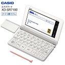 【送料無料】 ドイツ語学習モデル XD-SR7100 カシオ 電子辞書 エクスワード【RCP】CASIO EX-word XD-SR7100