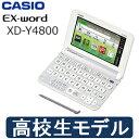 【送料無料】【高校生向けモデル】【XD-Y4800(WE)】カシオ 電子辞書 エクスワード【RCP】CASIO EX-word XD-Y4800WE