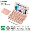 【送料無料】【高校生向けモデル】【XD-Z4800(PK)】カシオ 電子辞書 エクスワード XDZ4800PK【RCP】CASIO EX-word ピンク XD-Z4800PK